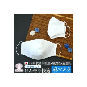 【夏用マスク】 接触冷感・日本製・洗える 『ひんやり快適 麻マスク』