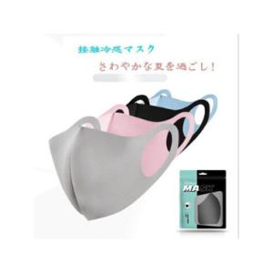 洗える・冷感マスク 10枚入 【接触冷感アイスシルクコットン】 価格:1800円(税込、送料無料)