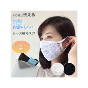 夏用・涼しいマスク 『レース柄マスク』【送料無料】【通気性に優れた機能性素材COOLON生地を内側に採用】