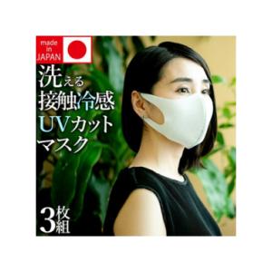 ひんやり接触冷感の洗えるマスク3枚組 【送料無料/日本製/6色】