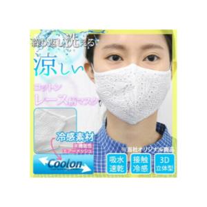 夏用・接触冷感マスク ひんやりコットンレースマスク 立体マスク 1枚