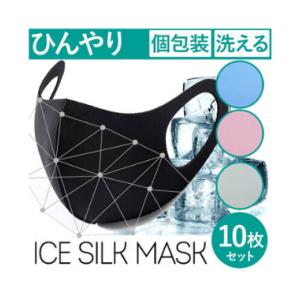夏用・アイスシルクマスク 10枚セット 『新素材アイスシルクコットンを使用したマスクです。ムレない。顔に圧迫感なくフィットして着用感も抜群』 価格:2000円(税込、送料無料)