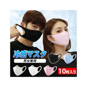 夏用マスク 【接触冷感・アイスシルク】洗って繰り返して使える冷感マスク 男女兼用 【10枚入り】