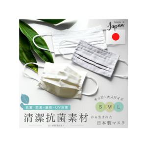 100回洗濯しても抗菌効果が持続 夏も嬉しい防臭機能 『日本製マスク』