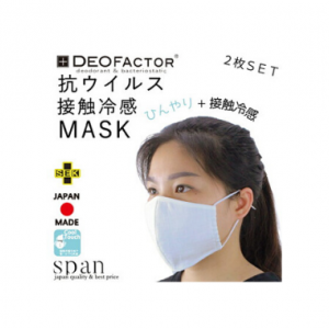 夏用マスク 【抗ウイルス、接触冷感生地】抗ウイルスチェック生地+接触冷感生地を使用した、洗えるマスク  2枚セット『日本製』