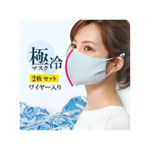 夏用マスク アイスシルキー立体 接触極冷感マスク UVカット【2枚入り】