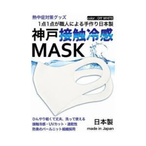 夏用マスク  接触冷感・UVカット・製菌・抗菌・防臭 日本製マスク  2枚入り オフホワイト