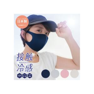 夏用マスク 接触冷感・冷感・抗ウイルス・抗菌・洗えるマスク  個包装 UVカット 日本製