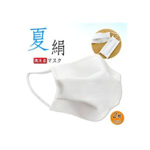 夏用マスク 洗える絹マスク  【涼やかに使える特殊メッシュ織り 繰り返し洗って使える、「絹マスク」夏用 日本製 2枚セットです】