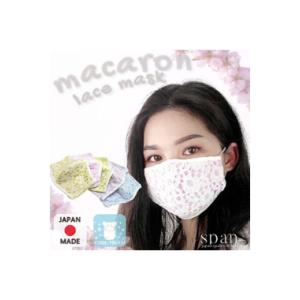 夏用マスク 『接触冷感・ひんやりマスク』【日本製】洗える・カラフル・マカロンレースマスク