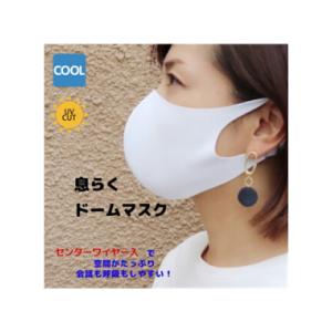夏用マスク 「ドームマスク 日本製 2枚入」息らくドームマスクは肌の密着部分が少なくしゃべりやすく息がしやすい画期的マスク 【UVカット・接触冷感・洗える・吸汗速乾・ドライタッチ】