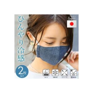 夏用マスク 『ひんやり冷感生地で暑い日でも快適・デニム3D立体型マスク』2枚セット・安心の日本製