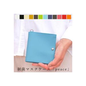マスクケース ポイント『2つ折りでコンパクトでマスクケースに見えない』【送料無料 抗菌 制菌 防臭 日本製 名入れ 折りたたみ】