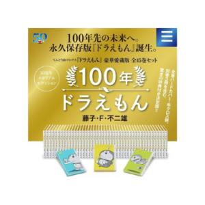 『100年ドラえもん』50周年メモリアルエディション(数量限定生産)【二次予約受付中】