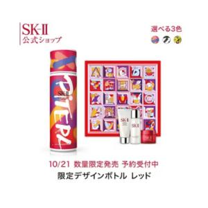 【選べる限定デザインボトル・予約受付中】SK2 / SK-II(エスケーツー) フェイシャル トリートメント エッセンス ストリートアート リミテッド エディション コフレ