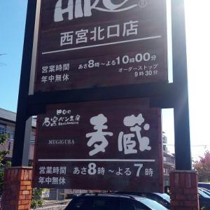 ヒロコーヒー HIROCOFFEE 西宮北口店 麦蔵チーズインバーガー