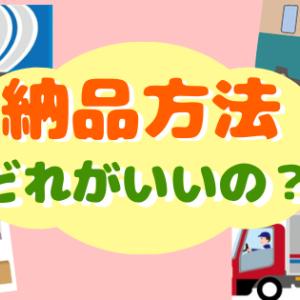 Amazon倉庫への納品方法【3つのオススメ】