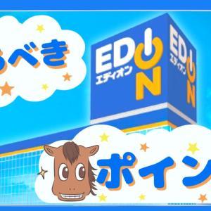 【エディオン】店舗攻略ポイント