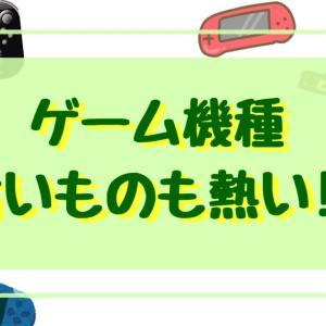 あの旧型機種も負けてない。販売価格12000円超えも!
