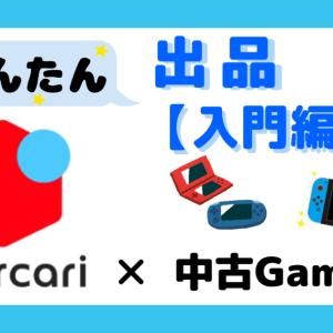 【中古ゲーム機×メルカリ】出品入門編