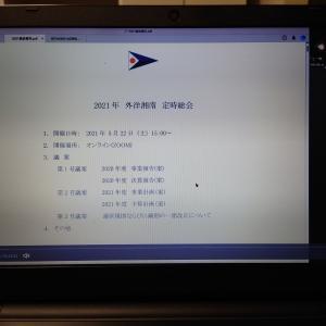 JSAF外洋湘南定時総会 オンライン会議で (5/22)