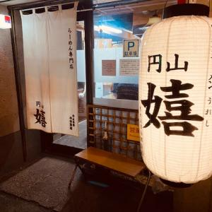 絡みつくというかまとわりつく濃厚スープ 〜円山 嬉〜