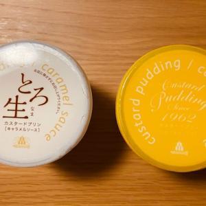 食べ物プリンと飲み物プリン 〜モロゾフ カスタードプリン & とろ生カスタードプリン〜