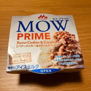 カップアイス界のエコノミークラスが送り込む最強の刺客 〜MOW PRIME バタークッキー & クリームチーズ〜
