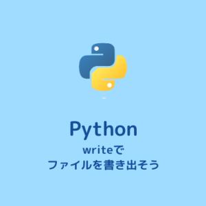 Pythonでデータファイルを書き出す方法