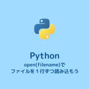 Pythonでデータファイルを1行ずつ読み込む方法