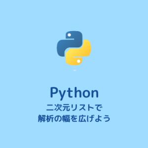 【Python】二次元リストの取り扱い