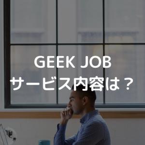 【無料でエンジニアへ】GEEK JOBのプログラミング学習&就職支援サービス内容とは…?