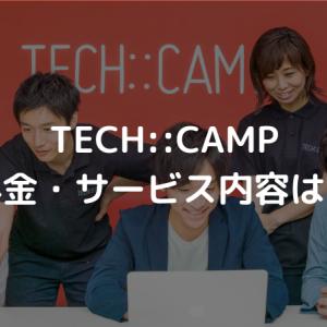 【TECH::CAMP(テックキャンプ)料金・サービスまとめ】教室orオンラインで学習できるプログラミングスクール