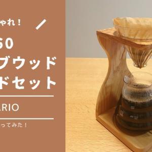 【HARIO V60 オリーブウッドスタンドセットレビュー】インテリアに馴染むおしゃれなコーヒーサーバー