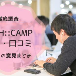 【徹底調査】TECH::CAMP(テックキャンプ)の評判・口コミは?受講生の体験談まとめ