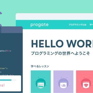 元エンジニアがProgate(プロゲート)HTML&CSSを体験!評判・口コミをレビュー!