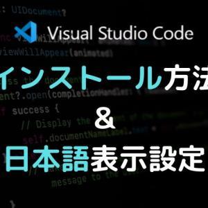 【初心者向け画像解説】VSCodeのインストール方法と日本語の設定方法