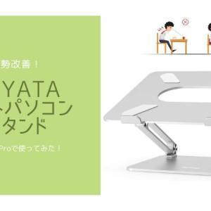 【猫背が改善】BoYataノートパソコンスタンドをSurface Proに使った感想・レビュー【タブレット使用可】