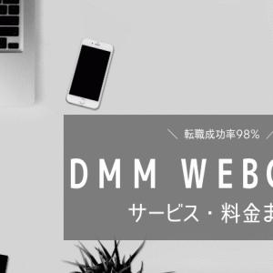 【転職成功率98%】全額返金保証ありのDMM WEBCAMPサービス内容・料金まとめ