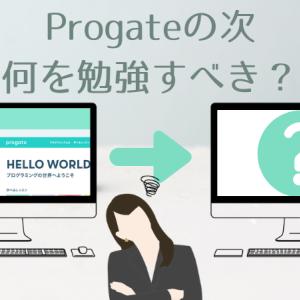 Progateの次は何を勉強したらいい?【結論】Udemyで動画学習がおすすめ!