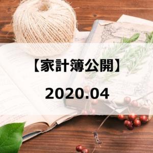 【家計簿】30代子持ち薬剤師の家計状況!貯蓄率は70%越え!【2020.04】