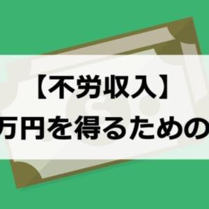 【不労収入】毎月の娯楽代(2万円)を配当金でまかなうための戦略【投資計画】