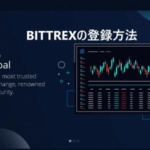 【保存版】ビットレックス(BITTREX)取引所の登録・ログイン方法