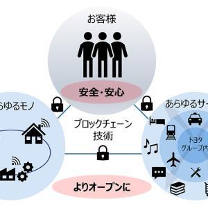 【ブロックチェーン企業】トヨタブロックチェーンラボが技術の実装を!