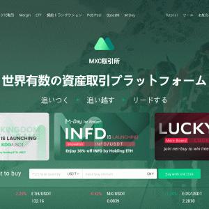 【仮想通貨の授業】IEO草コイン購入可能なMXC取引所の新規口座登録方法