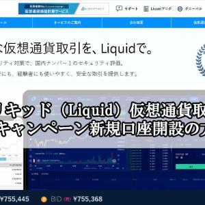 リキッド(Liquid)仮想通貨取引所のキャンペーン口座開設登録方法