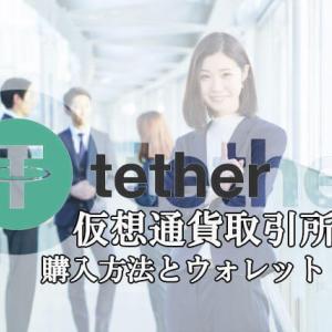 テザー(Tether/USDT)仮想通貨取引所・購入方法とウォレット