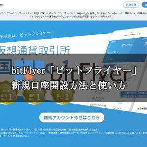 bitFlyer(ビットフライヤー)口座開設登録・新規取引の使い方