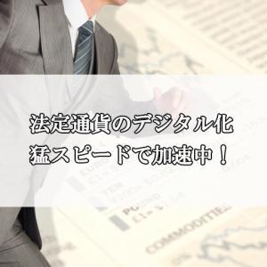 【中国のデジタル人民元】2020年で日本も変わる仮想暗号通貨の投資!