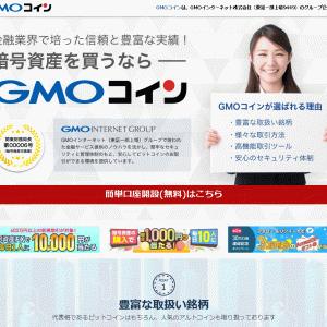 【GMOコイン仮想通貨取引所】キャンペーン口座開設流れと入出送金方法